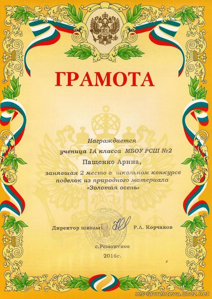Диплом за конкурс детские поделки шаблоны
